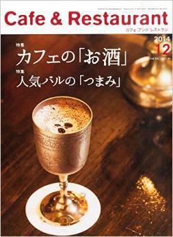 CAFE & RESTAURANT 12月号
